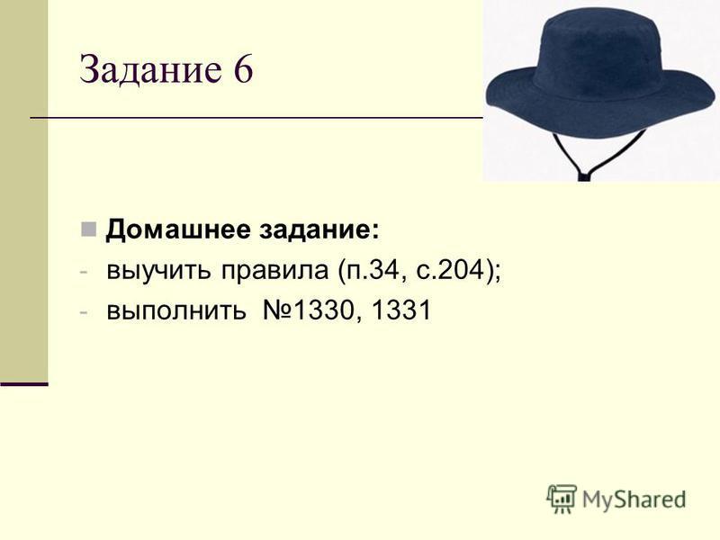 Задание 6 Домашнее задание: - выучить правила (п.34, с.204); - выполнить 1330, 1331