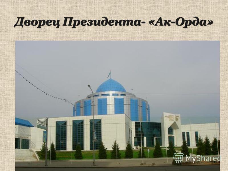 Дворец Президента- «Ак-Орда»