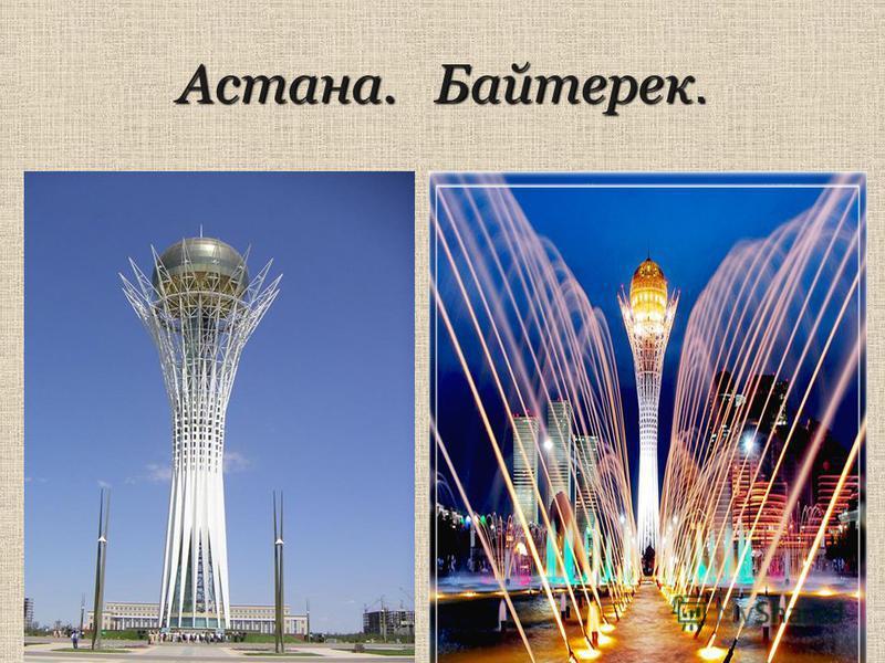 Астана. Байтерек.
