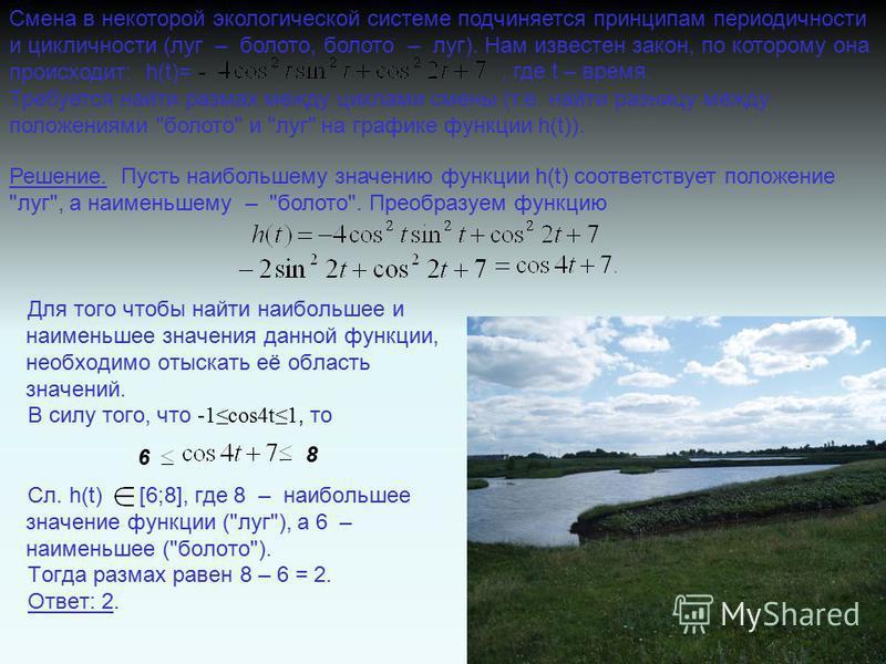 Смена в некоторой экологической системе подчиняется принципам периодичности и цикличности (луг – болото, болото – луг). Нам известен закон, по которому она происходит: h(t)= - Требуется найти размах между циклами смены (т.е. найти разницу между полож