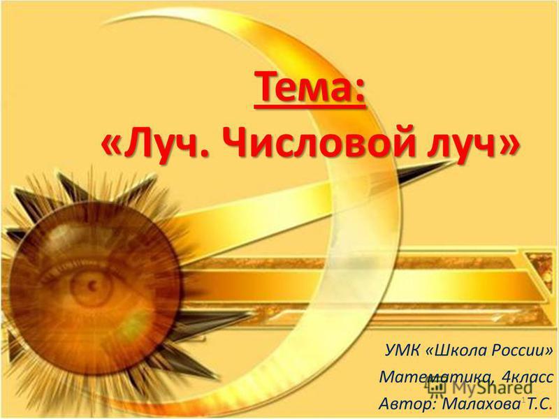 Тема: «Луч. Числовой луч» УМК «Школа России» Математика, 4 класс Автор: Малахова Т.С. 1