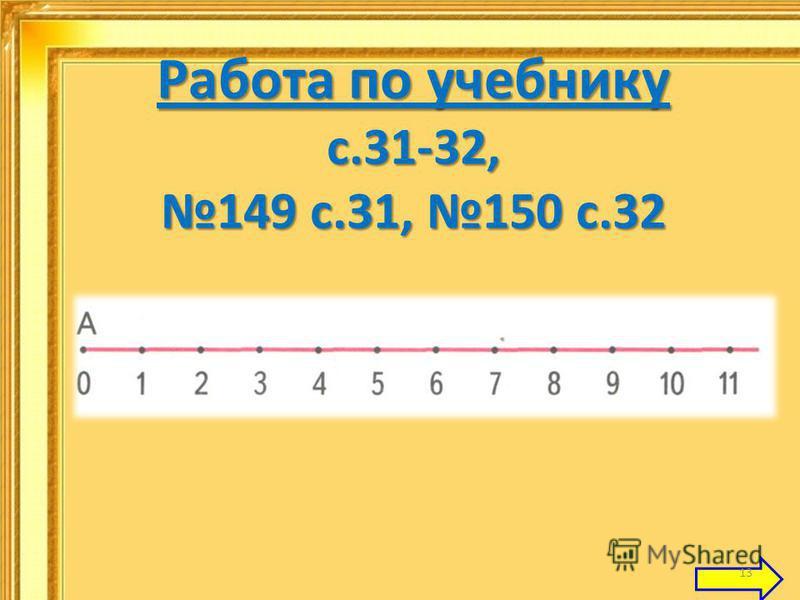 Работа по учебнику с.31-32, 149 с.31, 150 с.32 13