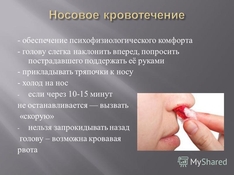 - обеспечение психофизиологического комфорта - голову слегка наклонить вперед, попросить пострадавшего поддержать её руками - прикладывать тряпочки к носу - холод на нос - если через 10-15 минут не останавливается вызвать « скорую » - нельзя запрокид
