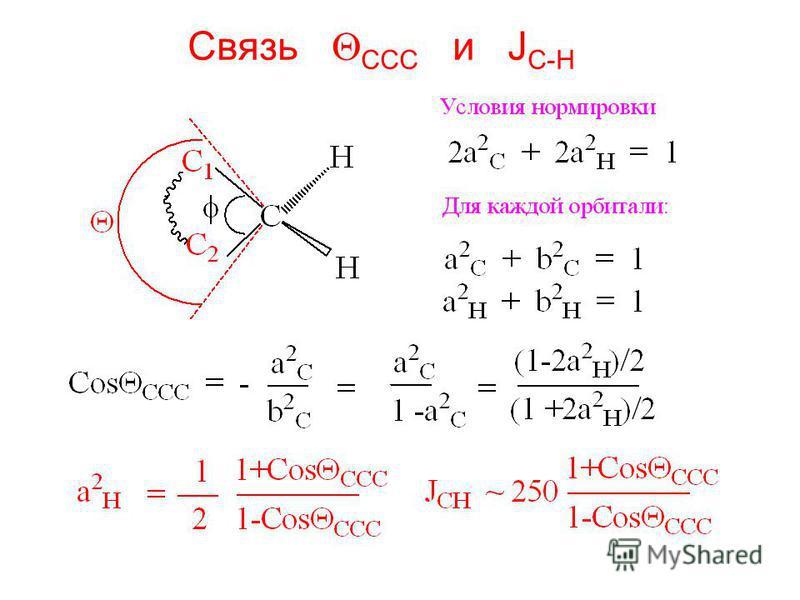 Связь CCC и J C-H