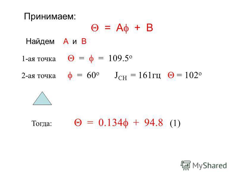Принимаем: = A + B Найдем A и B 1-ая точка = = 109.5 o 2-ая точка = 60 o J CH = 161 гц = 102 o Тогда: = 0.134 + 94.8 (1)