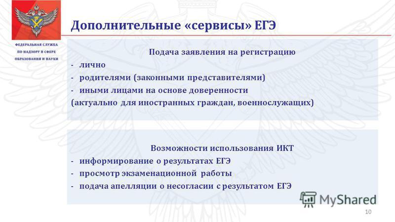 10 Дополнительные «сервисы» ЕГЭ Подача заявления на регистрацию - лично - родителями (законными представителями) - иными лицами на основе доверенности (актуально для иностранных граждан, военнослужащих) Возможности использования ИКТ - информирование