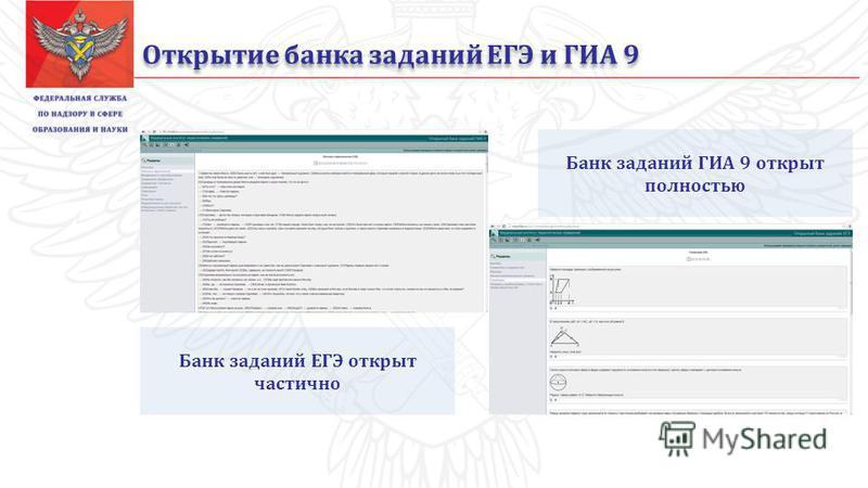 Открытие банка заданий ЕГЭ и ГИА 9 Банк заданий ГИА 9 открыт полностью Банк заданий ЕГЭ открыт частично