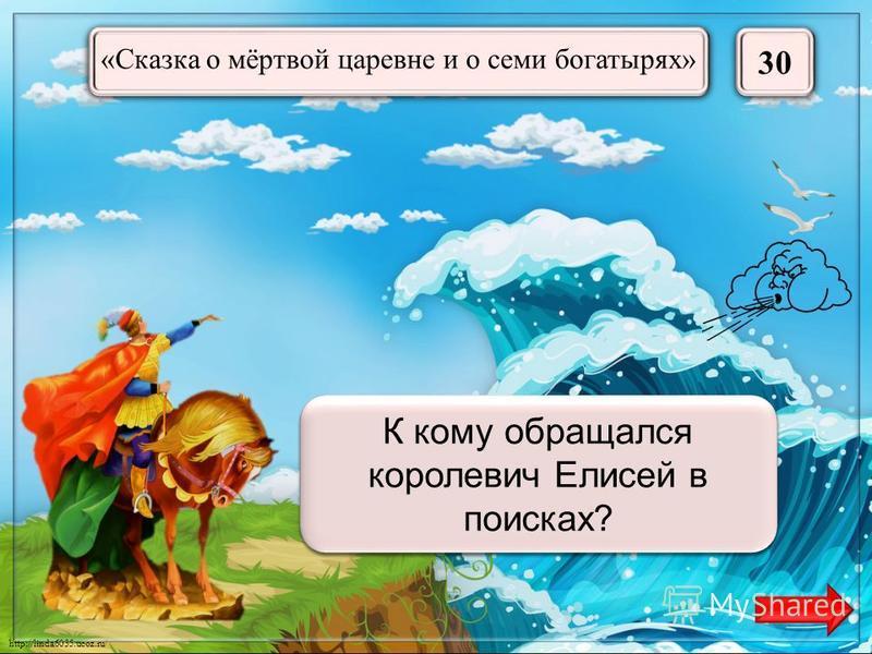 http://linda6035.ucoz.ru/ «Сказка о мёртвой царевне и о семи богатырях» 20 Ветер Кто помог Елисею найти невесту?