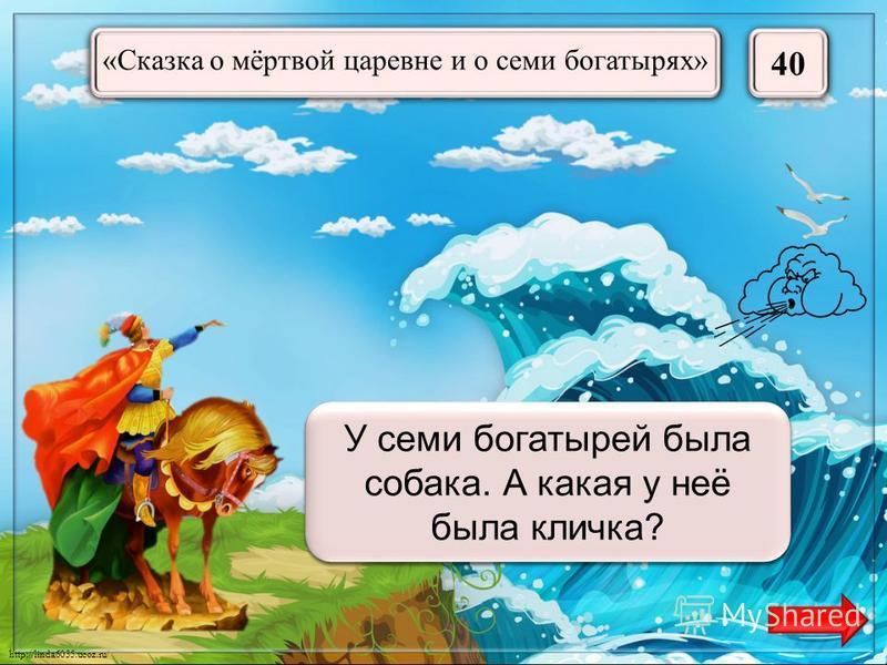 http://linda6035.ucoz.ru/ «Сказка о мёртвой царевне и о семи богатырях» 30 К Солнцу, Месяцу, Ветру К кому обращался королевич Елисей в поисках?