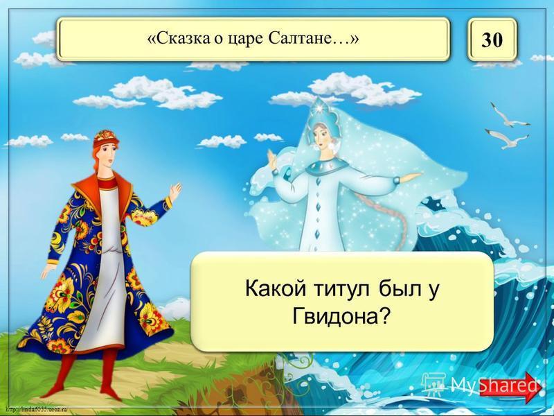 http://linda6035.ucoz.ru/ «Сказка о царе Салтане…» 20 Сестрой Кем приходится ткачиха молодой жене царя Салтана?