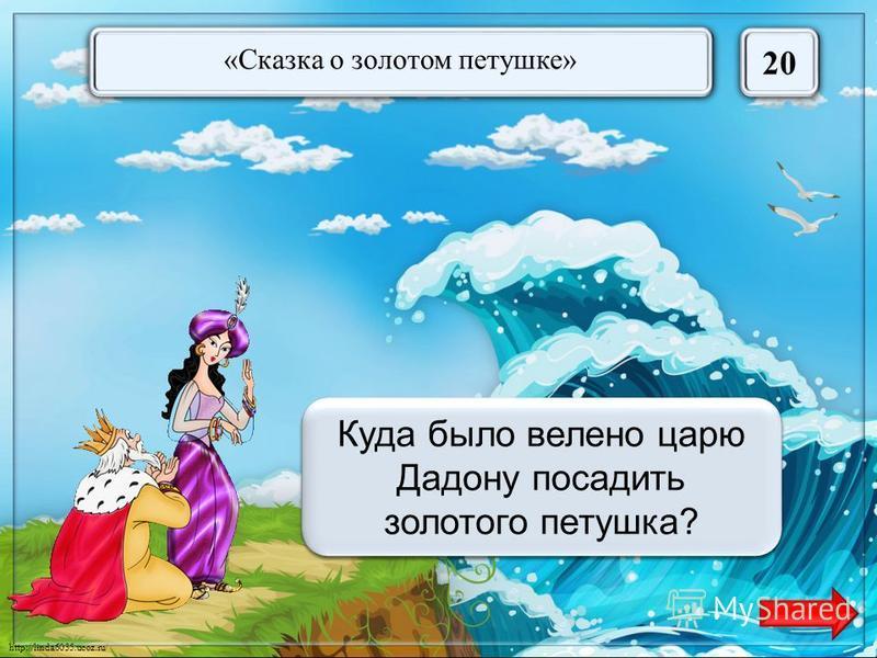 http://linda6035.ucoz.ru/ «Сказка о золотом петушке» 10 Мудрец Кто подарил царю Дадону золотого петушка?