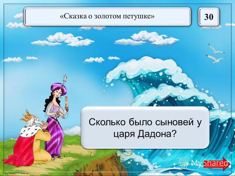 http://linda6035.ucoz.ru/ «Сказка о золотом петушке» 20 На спицу Куда было велено царю Дадону посадить золотого петушка?