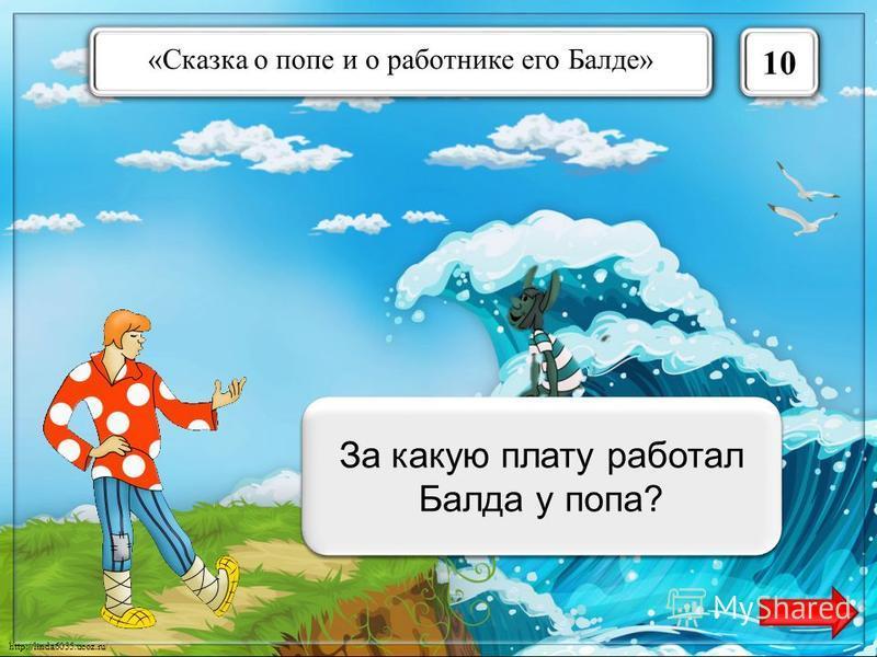 http://linda6035.ucoz.ru/ «Сказка о золотом петушке» 50 Одна Сколько просьб было у мудреца-звездочёта к царю Дадону?