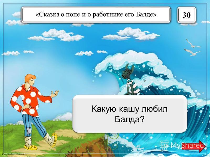 http://linda6035.ucoz.ru/ «Сказка о попе и о работнике его Балде» 20 За четверых За скольких человек ел Балда?
