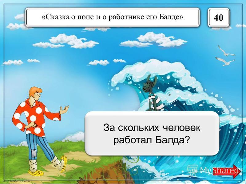 http://linda6035.ucoz.ru/ «Сказка о попе и о работнике его Балде» 30 Полбу Какую кашу любил Балда?
