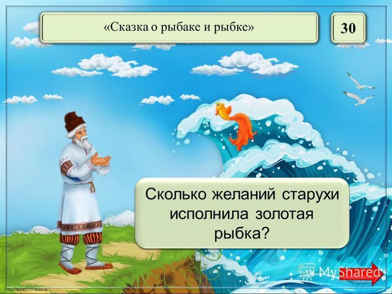 http://linda6035.ucoz.ru/ «Сказка о рыбаке и рыбке» 20 Неводом Какой рыболовной снастью ловил рыбу старик?