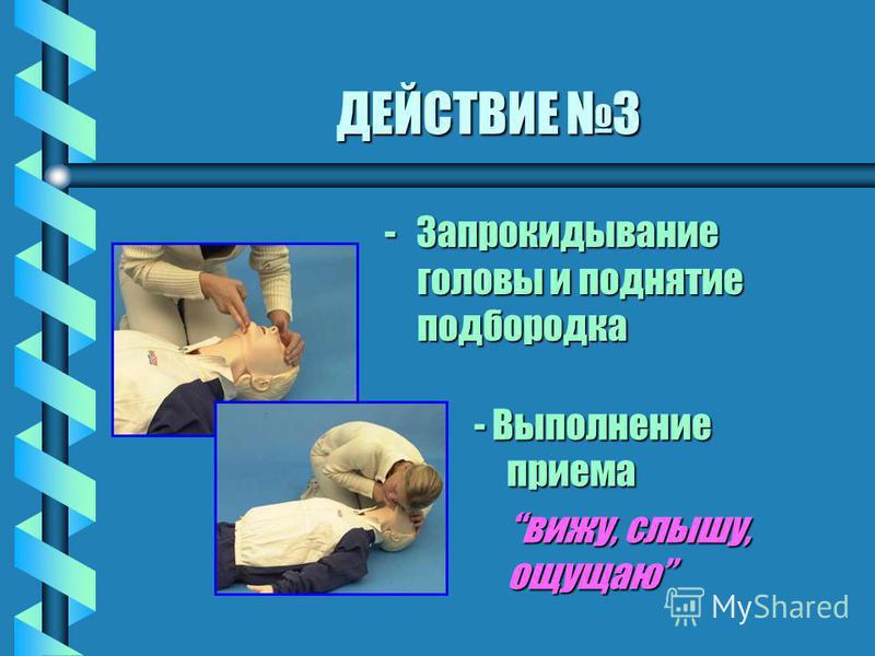ДЕЙСТВИЕ 3 - Выполнение приема вижу, слышу, ощущаю - Запрокидывание головы и поднятие подбородка