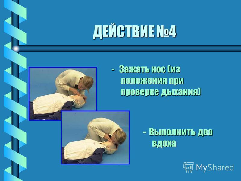 - Зажать нос (из положения при проверке дыхания) - Выполнить два вдоха