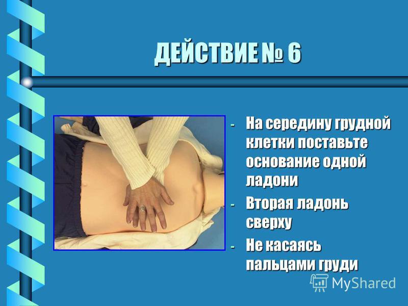 - На середину грудной клетки поставьте основание одной ладони - Вторая ладонь сверху - Не касаясь пальцами груди