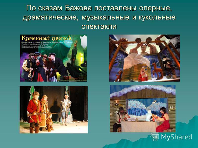 По сказам Бажова поставлены оперные, драматические, музыкальные и кукольные спектакли