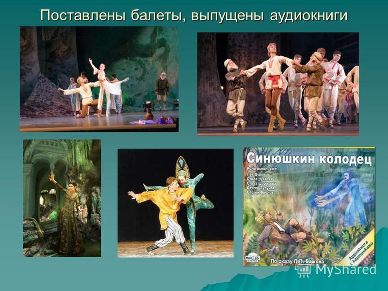 Поставлены балеты, выпущены аудиокниги