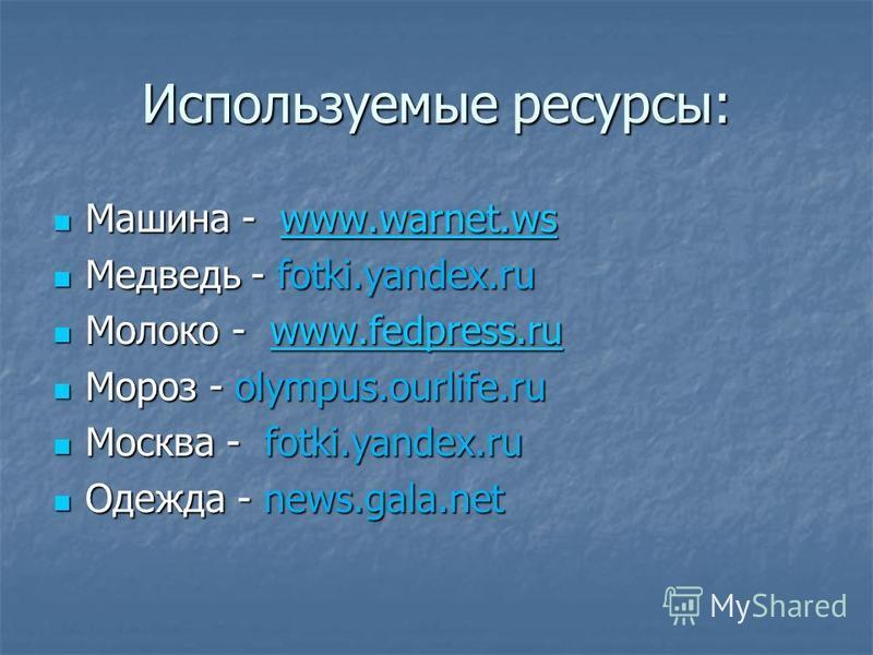 Используемые ресурсы: Машина - www.warnet.ws Машина - www.warnet.wswww.warnet.ws Медведь - fotki.yandex.ru Медведь - fotki.yandex.ru Молоко - www.fedpress.ru Молоко - www.fedpress.ruwww.fedpress.ru Мороз - olympus.ourlife.ru Мороз - olympus.ourlife.r