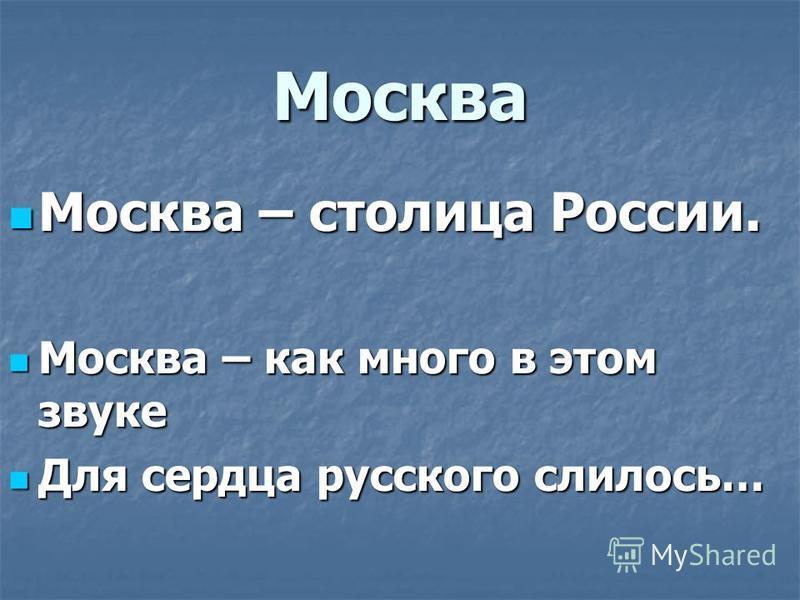 Москва Москва – столица России. Москва – столица России. Москва – как много в этом звуке Москва – как много в этом звуке Для сердца русского слилось… Для сердца русского слилось…