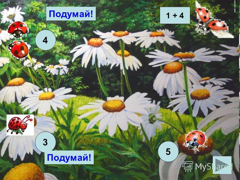 Игра – тренажёр по математике «Сложение в пределах 10» Автор Липинина О.И МОБУ Талакнская СОШ 6