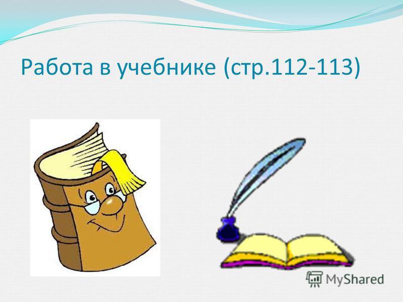 Работа в учебнике (стр.112-113)