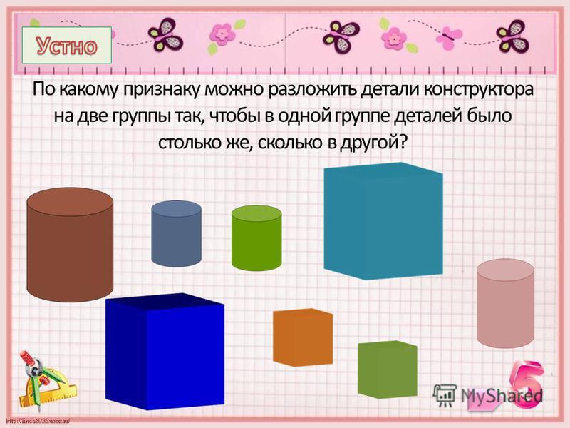По какому признаку можно разложить детали конструктора на две группы так, чтобы в одной группе деталей было столько же, сколько в другой?