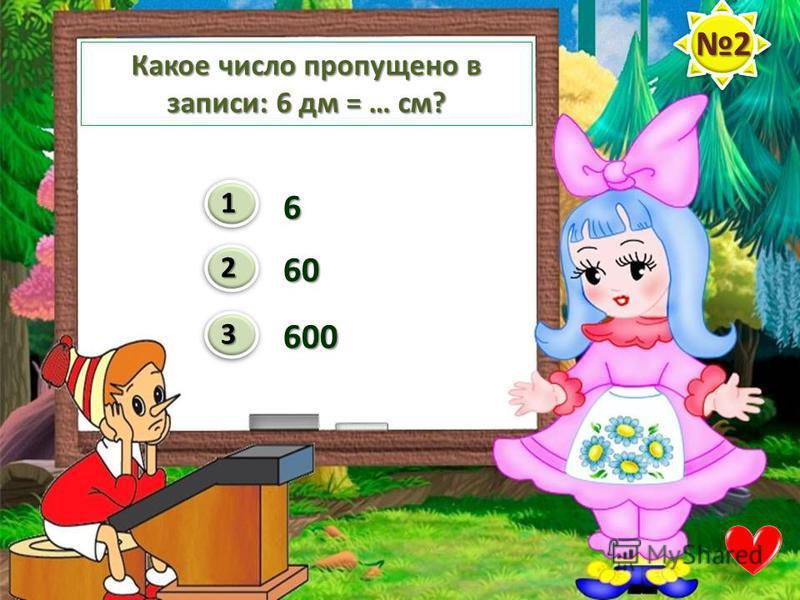 Какое число пропущено в записи: 6 дм = … см? 1 2 36 60 600 2