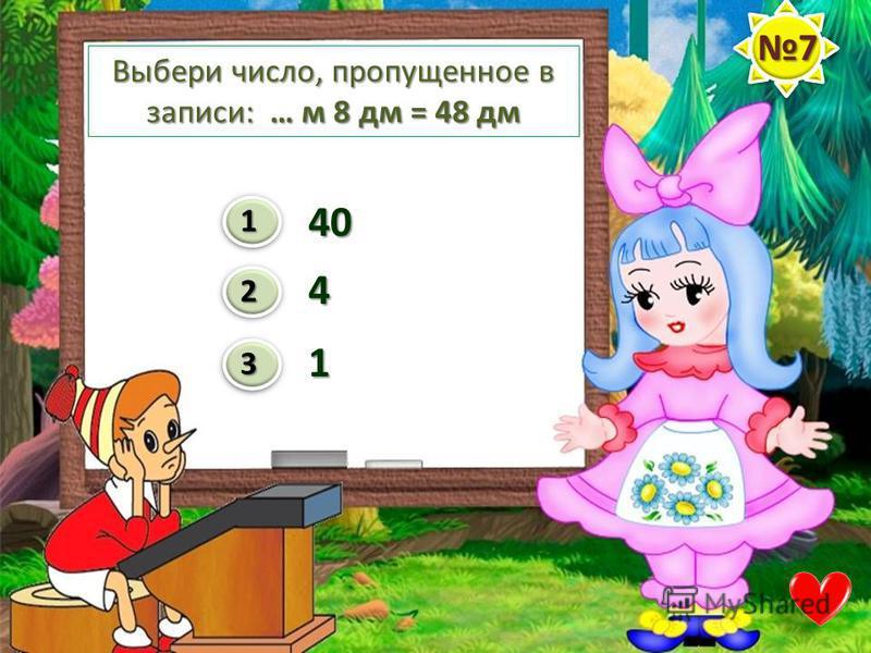 Выбери число, пропущенное в записи: … м 8 дм = 48 дм 1 2 340 4 1 7