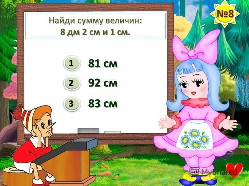 Найди сумму величин: 8 дм 2 см и 1 см. 1 2 3 81 см 92 см 83 см 8