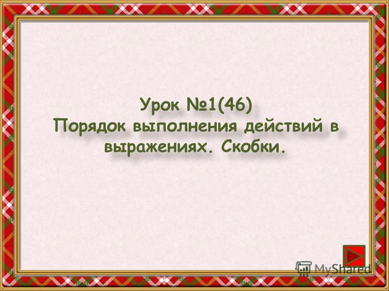 Урок 1(46) Порядок выполнения действий в выражениях. Скобки.