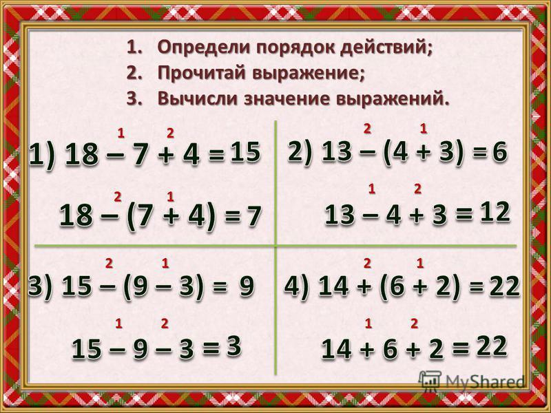 1. Определи порядок действий; 2. Прочитай выражение; 3. Вычисли значение выражений. 1 2 2 1 1 2 2 1 1 2 2 1 1 2