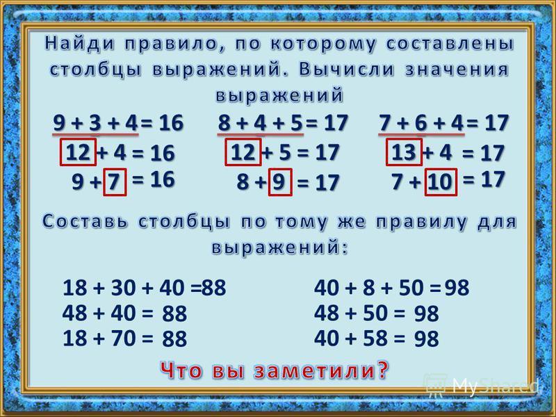 9 + 3 + 4 12 + 4 9 + 7 8 + 4 + 5 12 + 5 8 + 9 7 + 6 + 4 13 + 4 7 + 10 = 16 = 17 18 + 30 + 40 = 48 + 40 = 88 18 + 70 = 88 40 + 8 + 50 = 48 + 50 = 40 + 58 = 98