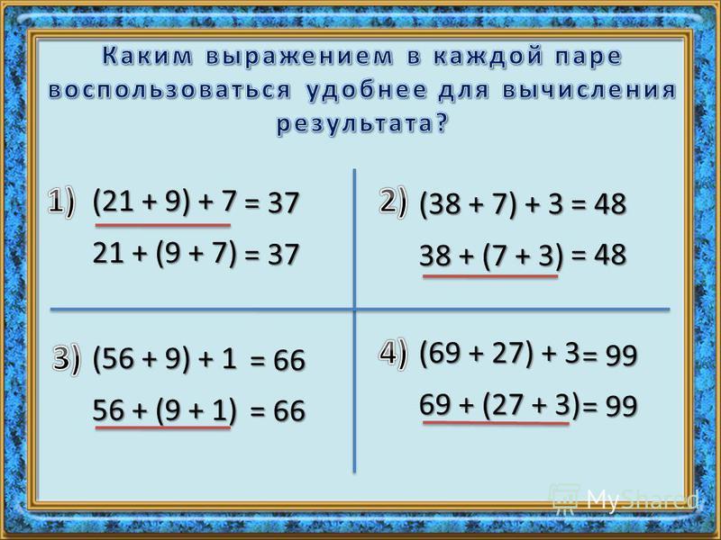 (21 + 9) + 7 21 + (9 + 7) (38 + 7) + 3 38 + (7 + 3) (56 + 9) + 1 56 + (9 + 1) (69 + 27) + 3 69 + (27 + 3) = 37 = 48 = 66 = 99