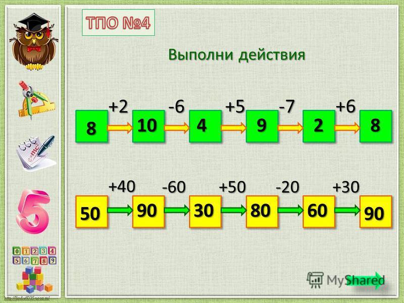 Выполни действия 8 8 +2-6+5-7 +6 10492 5090 +40 -60+50-20+30 90308060
