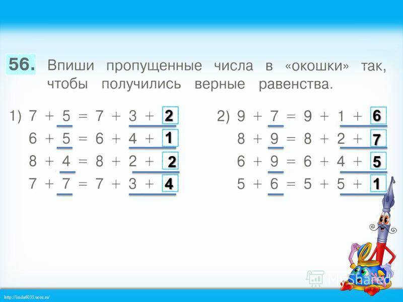 http://linda6035.ucoz.ru/ 2 1 2 4 6 7 5 1
