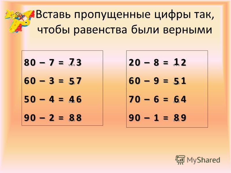 Вставь пропущенные цифры так, чтобы равенства были верными 80 – 7 = …3 60 – 3 = …7 50 – 4 = …6 90 – 2 = …8 20 – 8 = …2 60 – 9 = …1 70 – 6 = …4 90 – 1 = …9 7 5 4 8 1 5 6 8