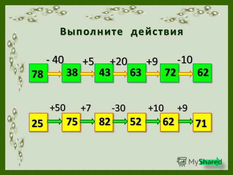 Выполните действия 78 62 - 40 +5 +20 +9 -10 38436372 2571 +50 +7-30+10+9 75825262