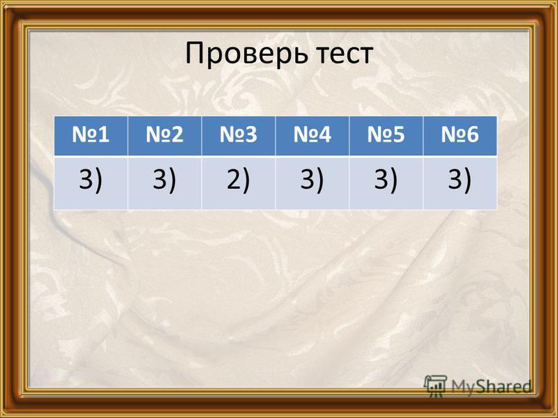 Проверь тест 123456 3) 2)3)