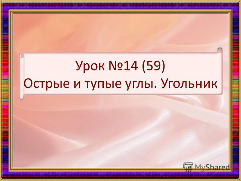 Урок 14 (59) Острые и тупые углы. Угольник