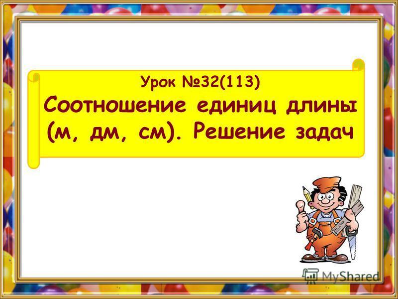 Урок 32(113) Соотношение единиц длины (м, дм, см). Решение задач
