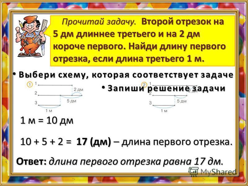 Прочитай задачу. Второй отрезок на 5 дм длиннее третьего и на 2 дм короче первого. Найди длину первого отрезка, если длина третьего 1 м. Прочитай задачу. Второй отрезок на 5 дм длиннее третьего и на 2 дм короче первого. Найди длину первого отрезка, е