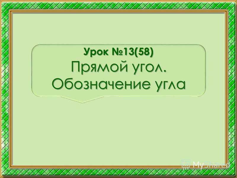Урок 13(58) Прямой угол. Обозначение угла