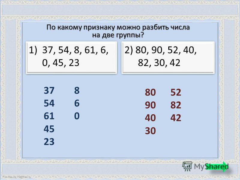 По какому признаку можно разбить числа на две группы? 1)37, 54, 8, 61, 6, 0, 45, 23 2) 80, 90, 52, 40, 82, 30, 42 37 8 54 6 61 0 45 23 80 52 90 82 40 42 30