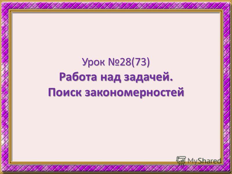 Урок 28(73) Работа над задачей. Поиск закономерностей