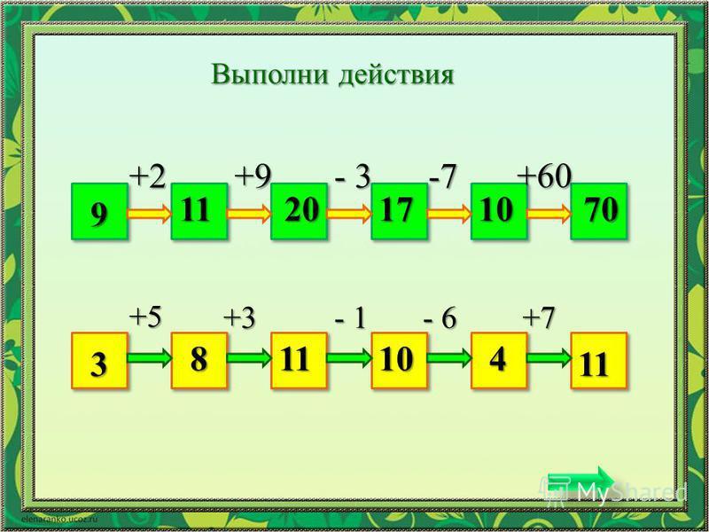 Выполни действия 9 70 +2+9 - 3 -7 +60 11201710 311 +5 +3 - 1 - 6 +7 811104