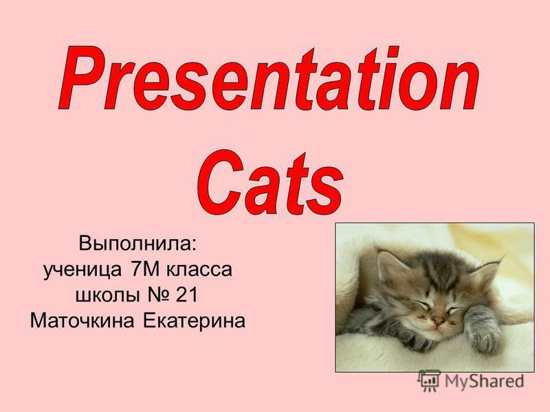 Выполнила: ученица 7М класса школы 21 Маточкина Екатерина